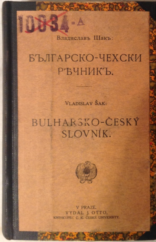 Bulharsko-ceský slovník.