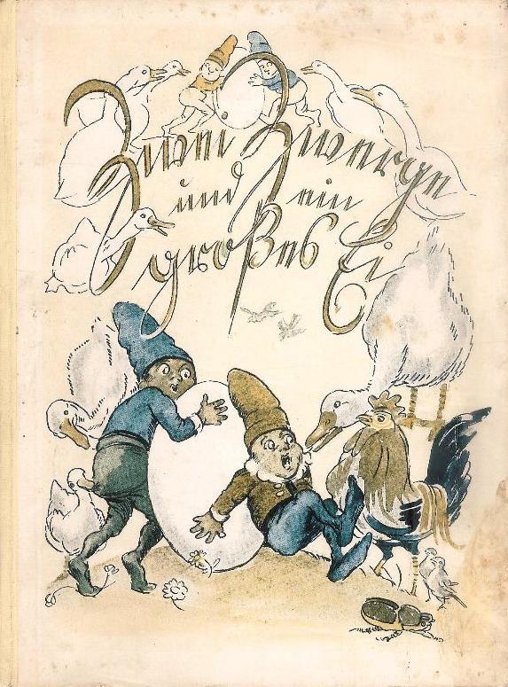 Zwei Zwerge und ein großes Ei. Eine lustige Bildergeschichte. Mit Versen von H. B.