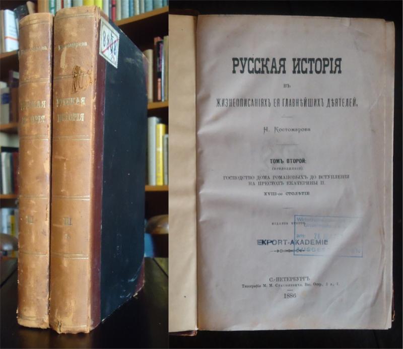 Russkaya istoriya v zhizneopisaniyah ee glavnejshih deyatelej, gospodstvo doma Romanovih do vstupleniya na prestol Ekaterini II. Vol. 2 in 2 Vol.