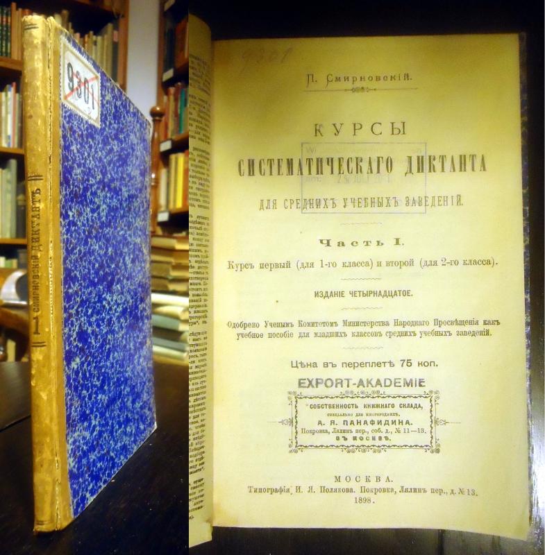 Kursy sistematicheskago diktanta dlya srednikh uchebnykh zavedenii / Chast' I. Kurs pervyi (dlya 1-go klassa) I vtoroi (dlya 2-go klassa). 2 Courses in 1 Vol.