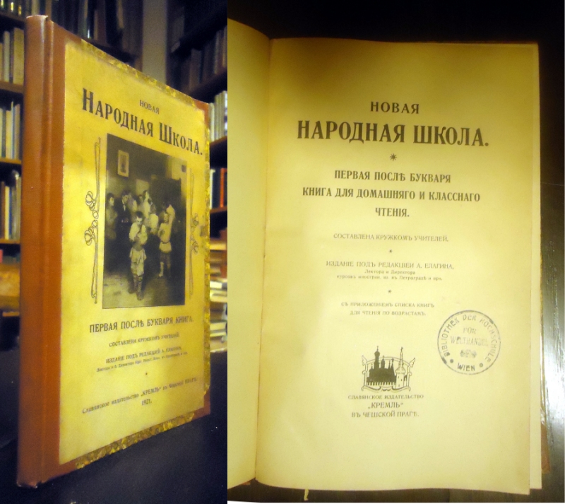 Novaia narodnaia shkola. Pervaia posle bukvaria kniga. [New public school. The first book to follow after the ABC book].